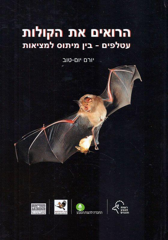 הרואים את הקולות : עטלפים - בין מיתוס למציאות
