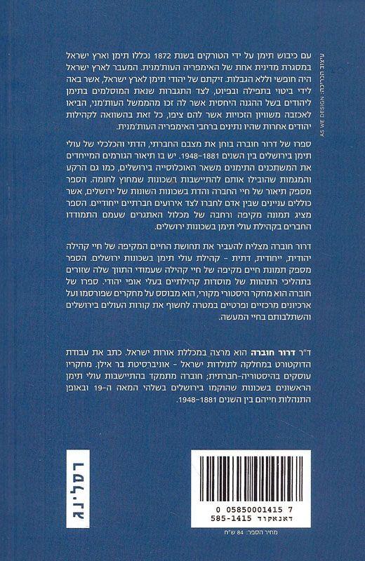 ירושלים של עולי תימן : חיי חברה ודת-18