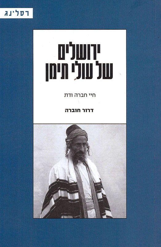 ירושלים של עולי תימן : חיי חברה ודת