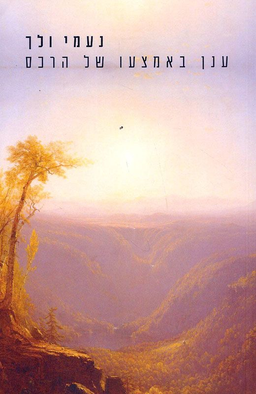 ענן באמצעו של הרכס