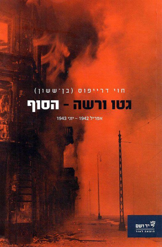 גטו ורשה - הסוף : אפריל 1942 - יוני 1943-10