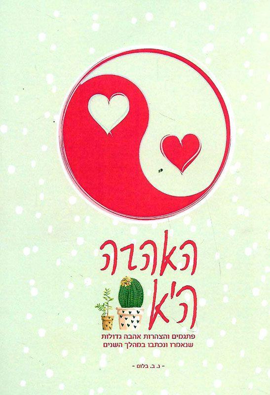 האהבה היא... : פתגמים והצהרות אהבה גדולות שנאמרו ונכתבו במהלך השנים