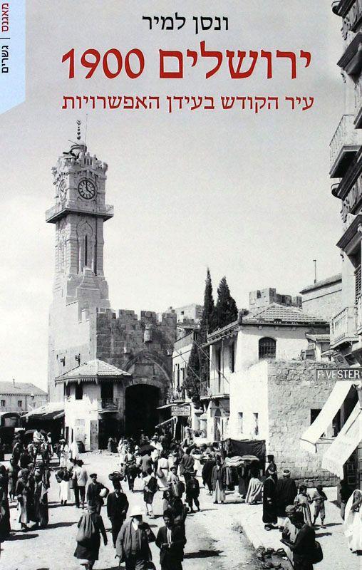 ירושלים 1900 : עיר הקודש בעידן האפשרויות