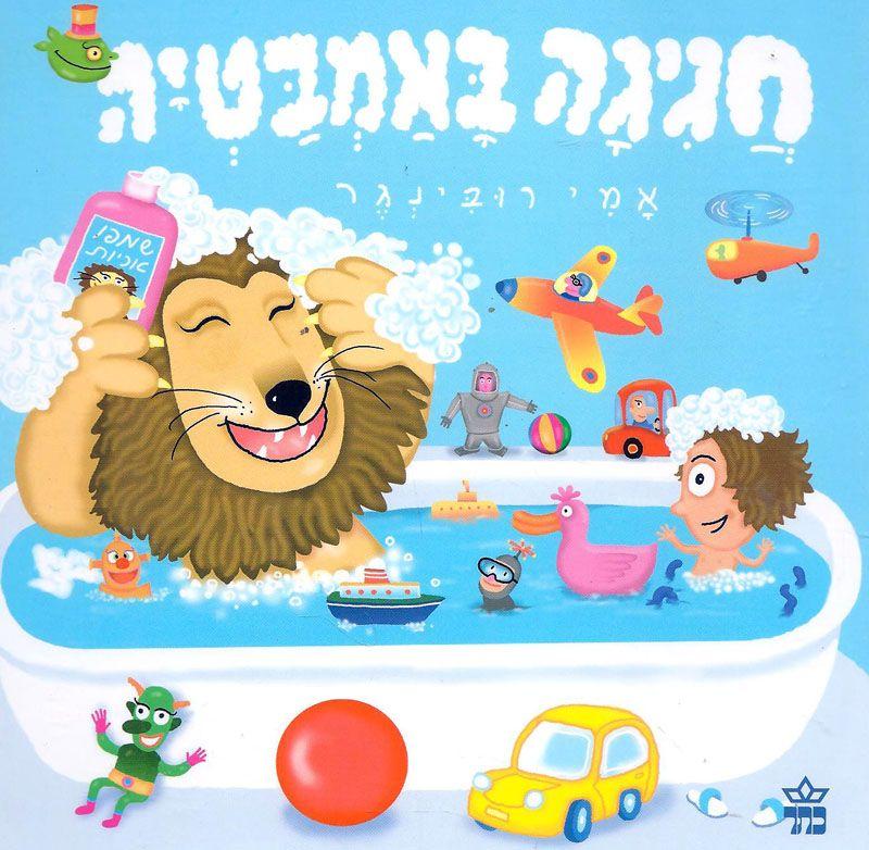 חגיגה באמבטיה (קרטון)