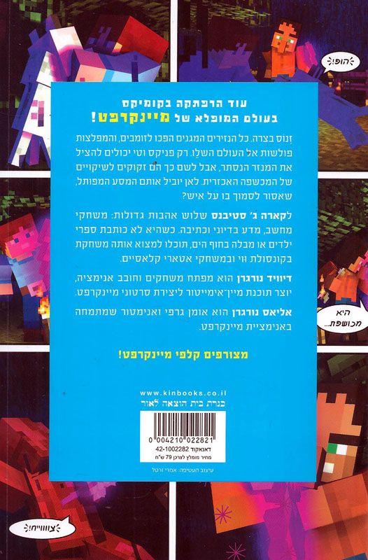 Minecraft : בעקבות הזומבים (3-11