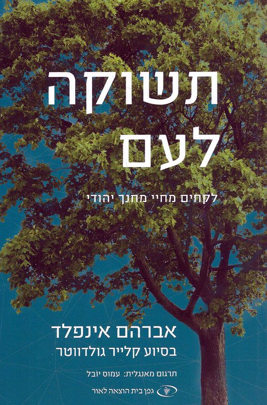 תשוקה לעם : לקחים מחיי מחנך יהודי