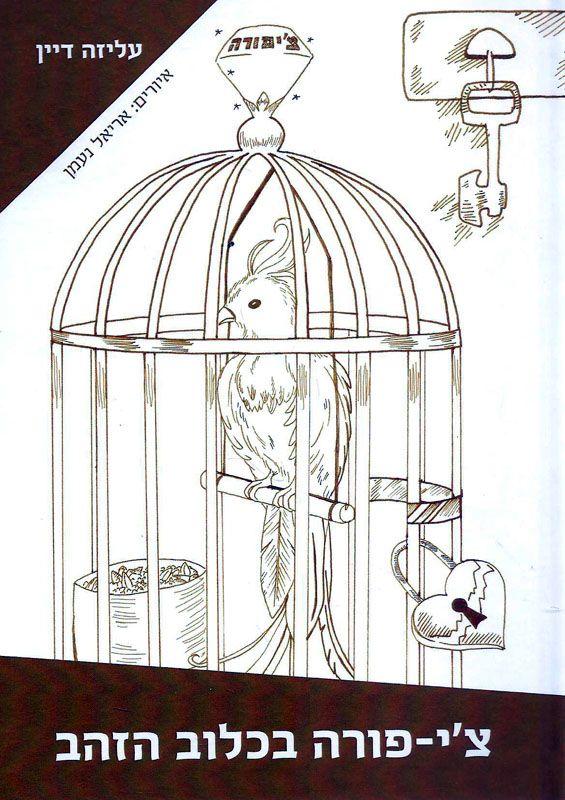 צ'י-פורה בכלוב הזהב