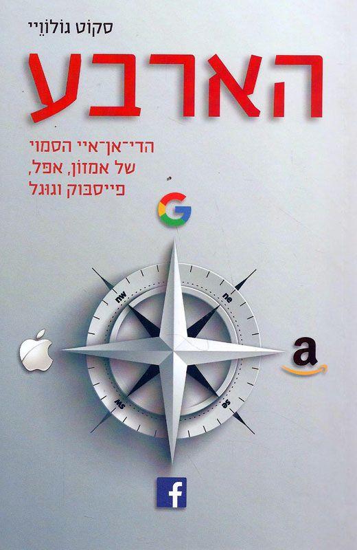 הארבע : הדי-אן-איי הסמוי של אמזון, אפל, פייסבוק וגוגל-5