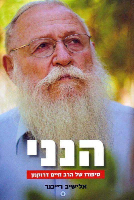 הנני : סיפורו של הרב חיים דרוקמן