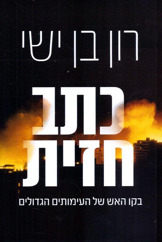 כתב חזית : בקו האש של העימותים הגדולים