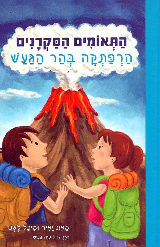 התאומים הסקרנים : הרפתקה בהר הגעש