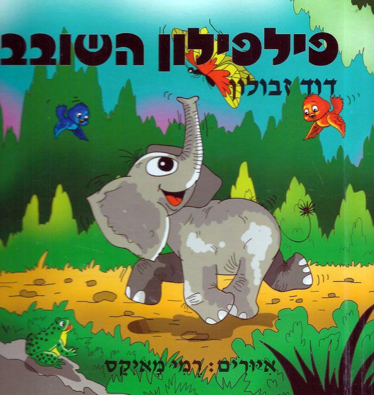 פיל פילון השובב