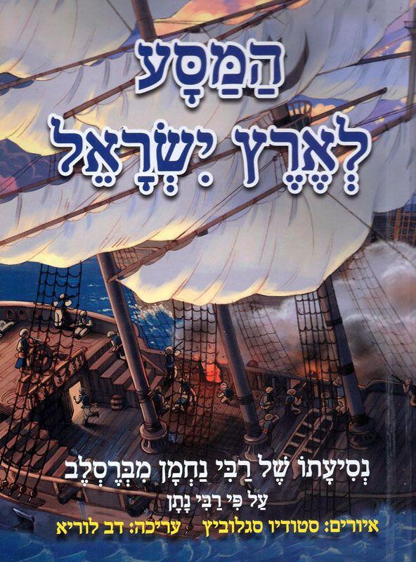 המסע לארץ ישראל : נסיעתו של רבי נחמן מברסלב על פי רבי נתן