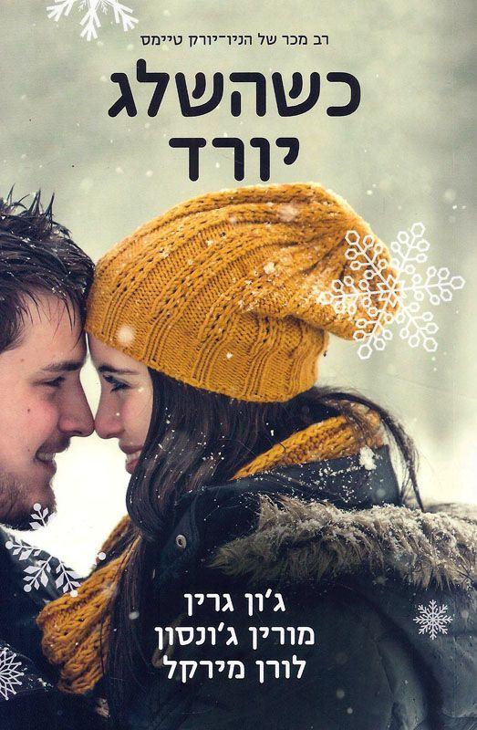 כשהשלג יורד : שלושה סיפורי אהבה השזורים זה בזה