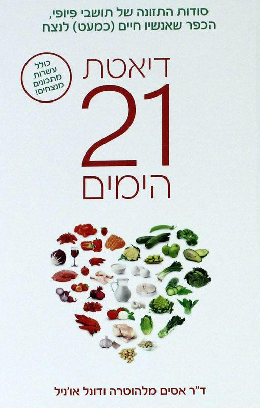 דיאטת 21 הימים : סודות התזונה של תושבי פיופי הכפר שאנשיו חיים (כמעט) לנצח : לרדת במשקל, להרגיש נפלא ולהפחית את הסיכון ללקות בסוכרת מסוג 2 ובמחלות לב