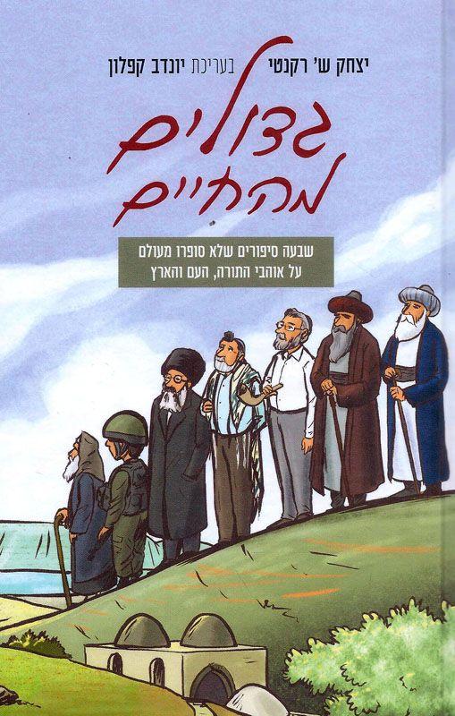 גדולים מהחיים : שבעה סיפורים שלא סופרו מעולם על אוהבי התורה, העם והארץ