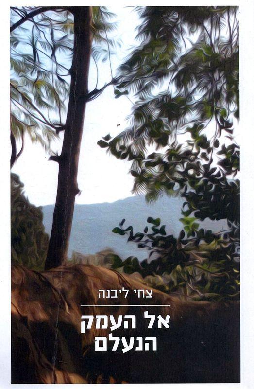 אל העמק הנעלם : סיפורים קצרים