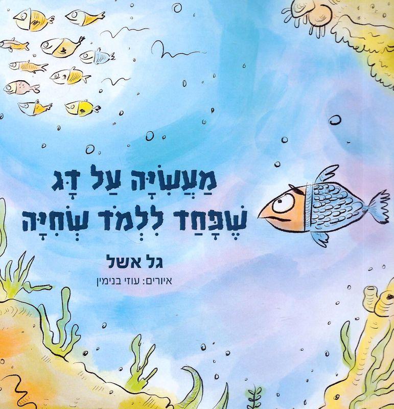 מעשיה על דג שפחד ללמד שחיה