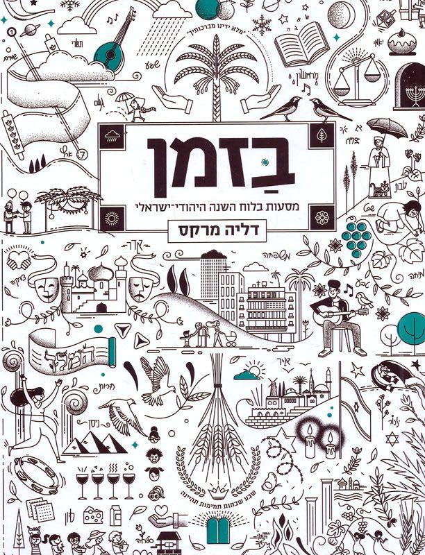 בזמן : מסעות בלוח השנה היהודי-ישראלי