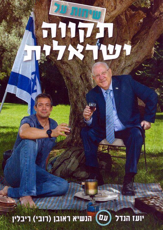 שיחות על תקווה ישראלית