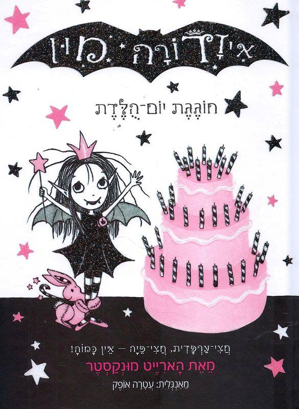 איזדורה מון חוגגת יום הולדת