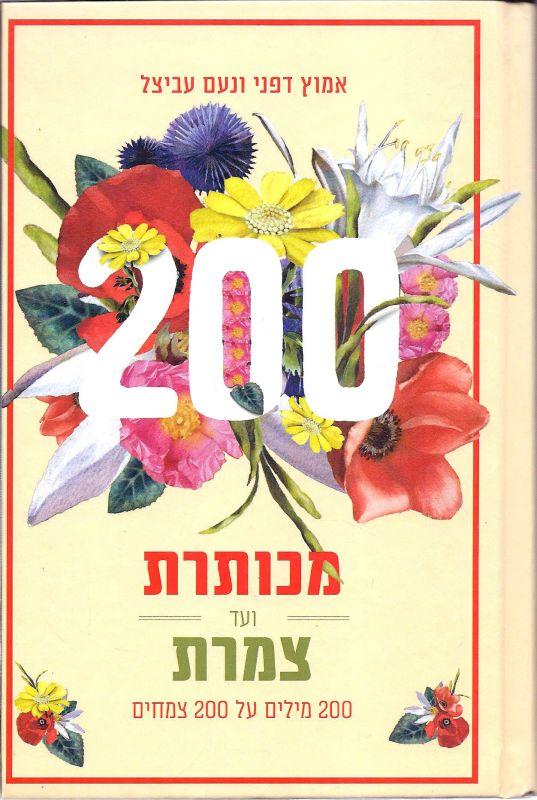 מכותרת ועד צמרת : 200 מילים על 200 צמחים