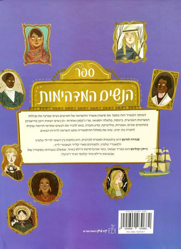 ספר הנשים המדהימות : פורצות דרך משנות עולם-לורנס, סנדרה14