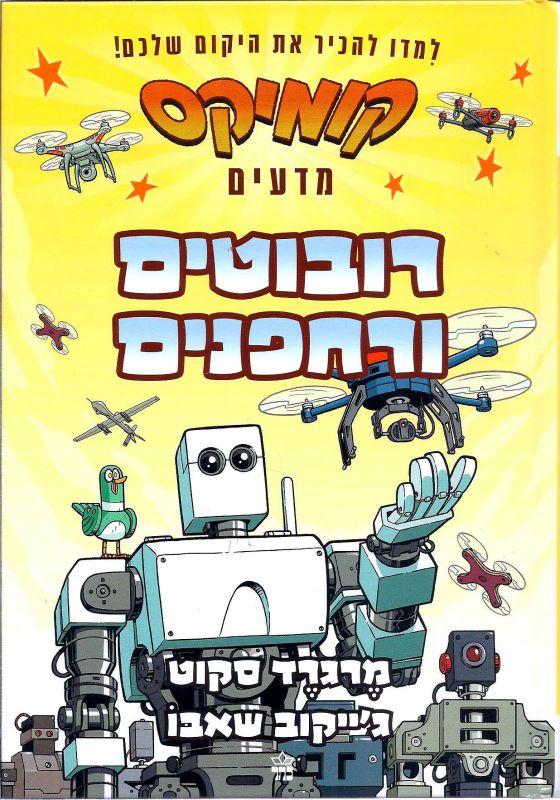 רובוטים ורחפנים