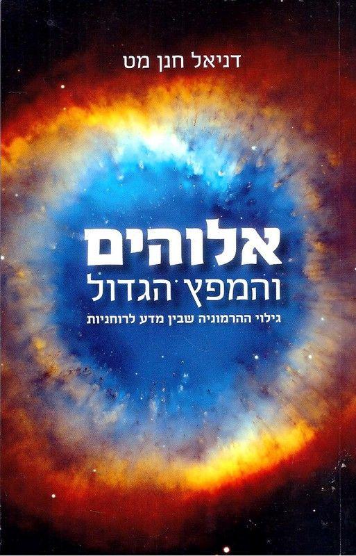 אלוהים והמפץ הגדול : גילוי ההרמוניה שבין מדע לרוחניות