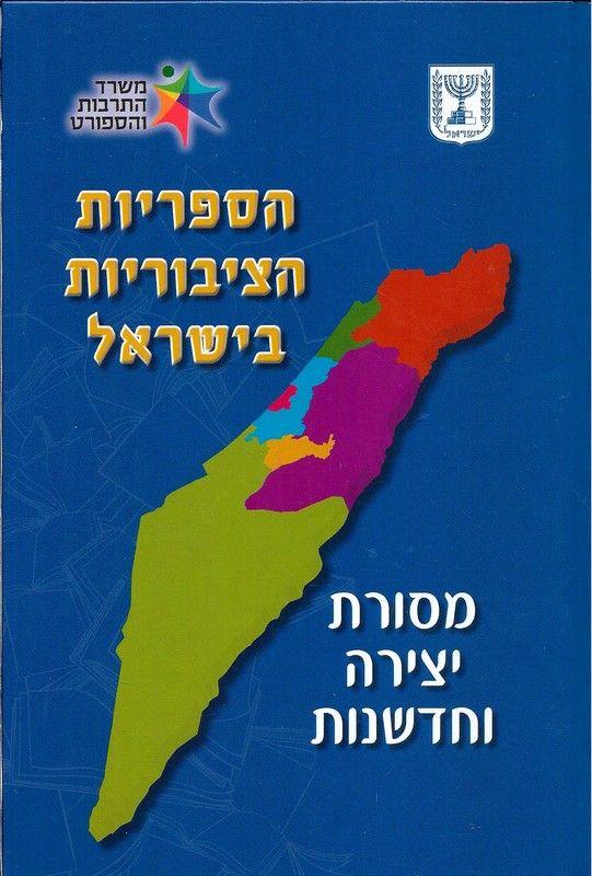 הספריות הציבוריות בישראל : מסורת יצירה וחדשנות