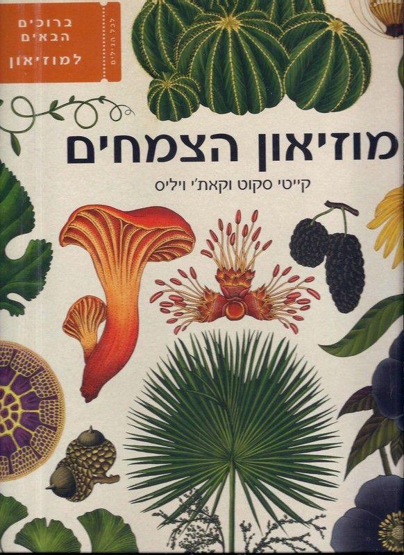 מוזיאון הצמחים