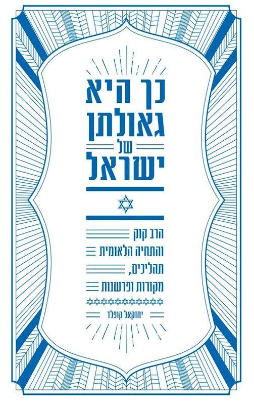 כך היא גאולתן של ישראל : הרב קוק והתחיה הלאומית : תהליכים, מקורות ופרשנות