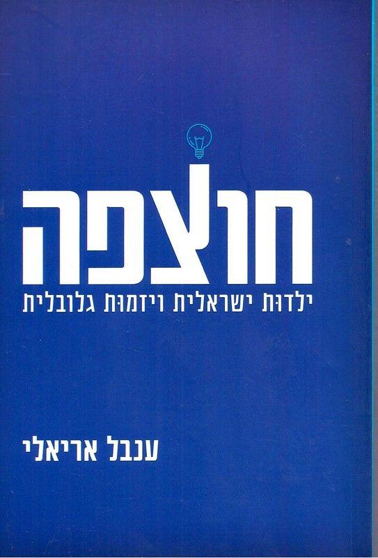 חוצפה : ילדות ישראלית ויזמות גלובלית