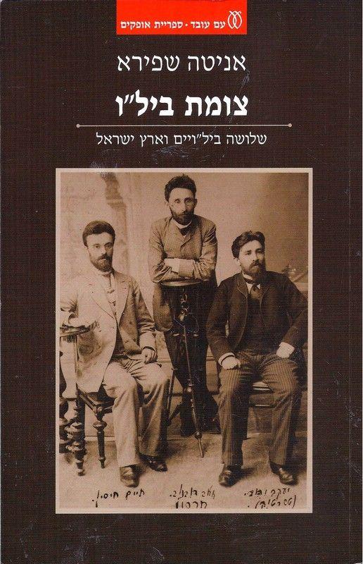 """צומת ביל""""ו : שלושה ביל""""ויים וארץ ישראל"""