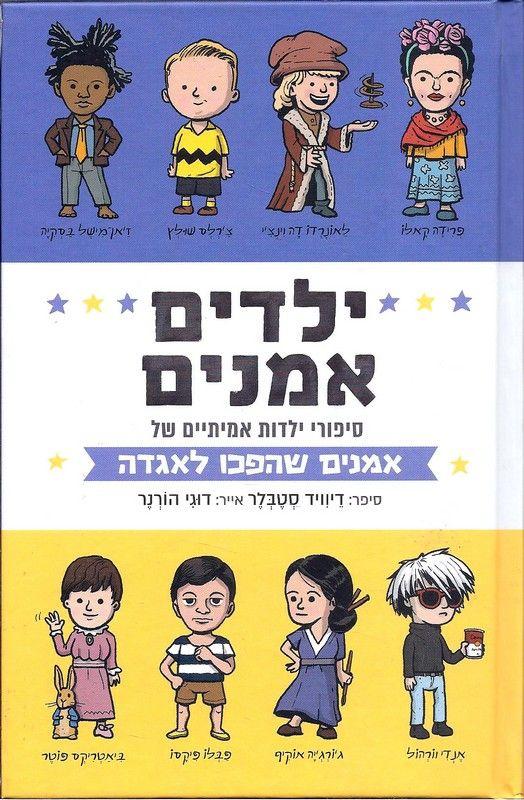 ילדים אמנים : סיפורי ילדות אמיתיים של אמנים שהפכו לאגדה