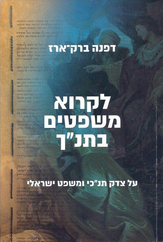 """לקרוא משפטים בתנ""""ך : על צדק תנכ""""י ומשפט ישראלי"""