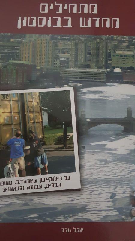 מתחילים מחדש בבוסטון : על רילוקיישן בארה