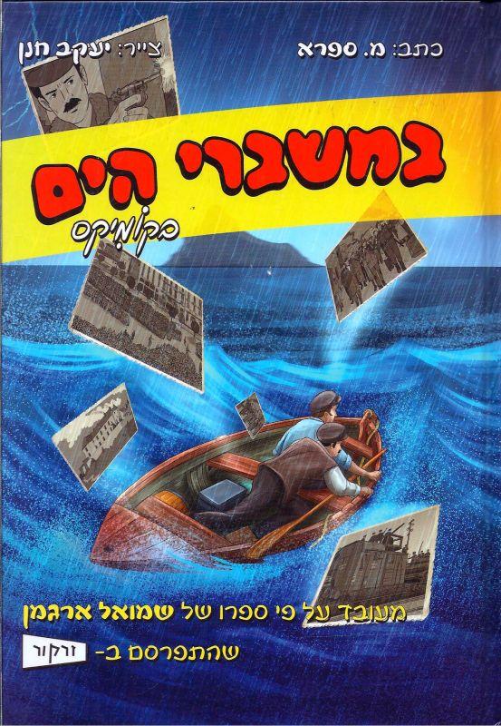 במשברי הים : בקומיקס