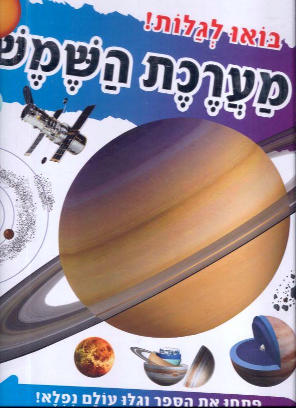 בואו לגלות! מערכת השמש