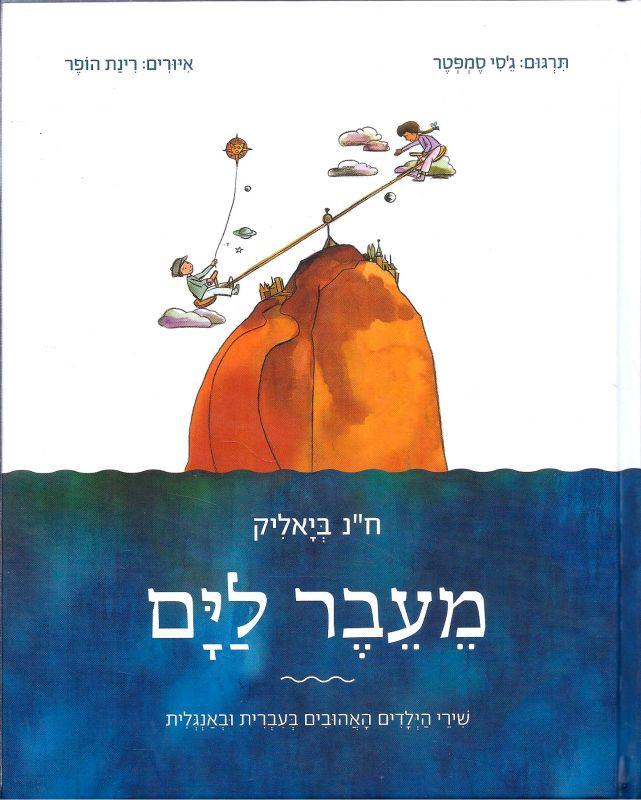 מעבר לים : שירי הילדים האהובים בעברית ובאנגלית