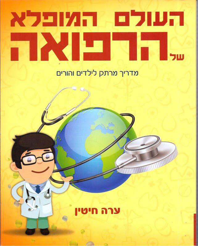 העולם המופלא של הרפואה : מדריך מרתק לילדים והורים