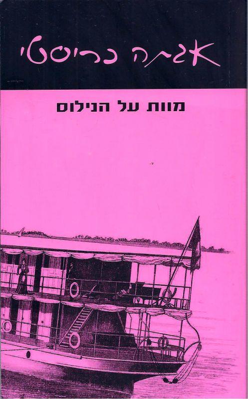 מוות על הנילוס