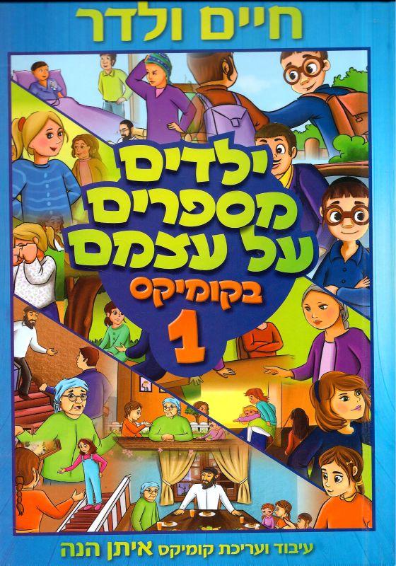 ילדים מספרים על עצמם בקומיקס 1