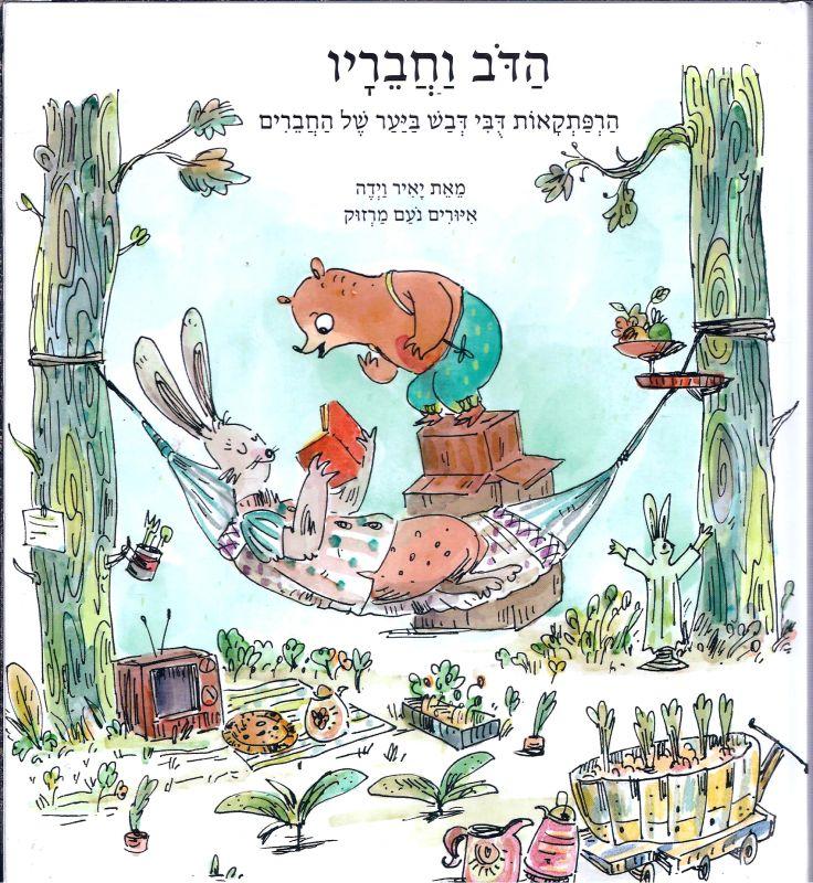 הדב וחבריו : הרפתקאות דבי דבש ביער של החברים