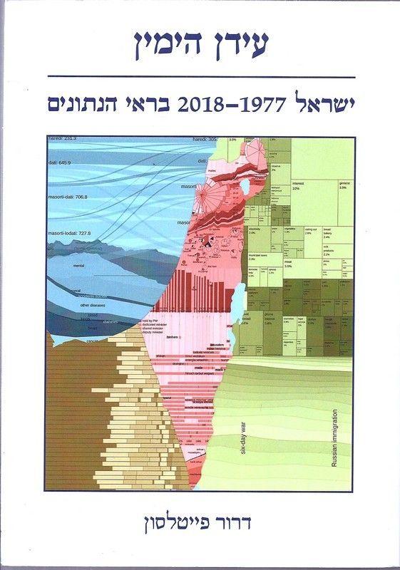 עידן הימין : ישראל 2018-1977 בראי הנתונים