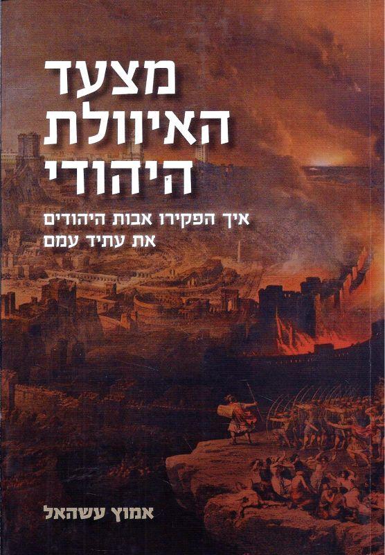 מצעד האיוולת היהודי : איך הפקירו אבות היהודים את עתיד עמם