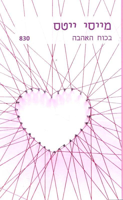 בכוח האהבה