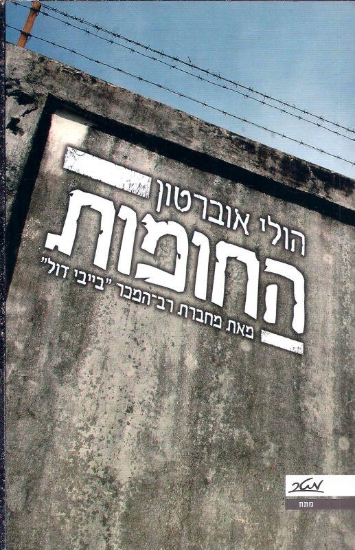 החומות