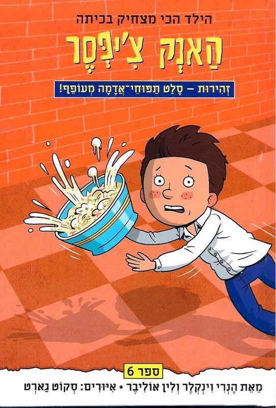 האנק צ'יפסר (6) : זהירות - סלט תפוחי-אדמה מעופף!