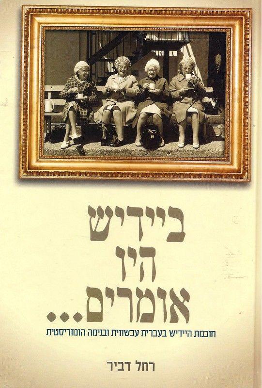 ביידיש היו אומרים... : חוכמת היידיש בעברית עכשווית ובנימה הומוריסטית